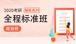 2020考研政治课程硕成启航