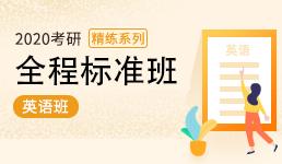 2020万博登录英语课程Manbetx苹果版下载启航