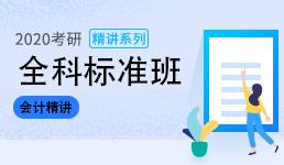 2020万博登录全科标准_会计精讲