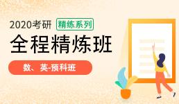 2020考研精炼班_数英预科
