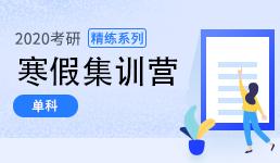 2020考研寒假集训营_单科