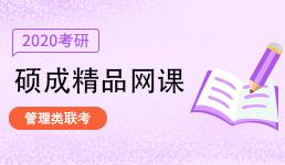 2020考研硕成启航网课_管理