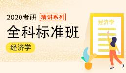 2020考研全科班_经济学精讲