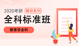 2020考研全科班_教育学精讲