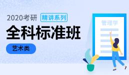 2020万博登录全科班_艺术类精讲