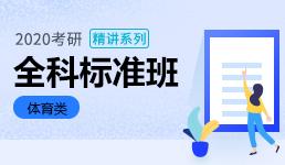 2020考研全科班_体育类精讲