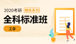 2020万博登录全科班_工学类精讲