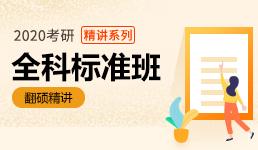 2020万博登录全科班_翻硕精讲