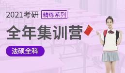 2021考研全年集训营-法硕全