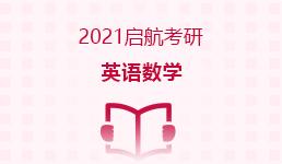 2021万博登录英语数学