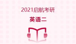 2021考研英语二