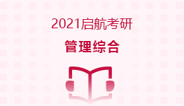 2021考研管理综合
