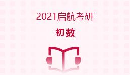 2021考研初数