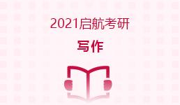 2021考研写作