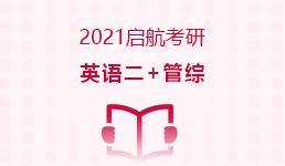 2021考研英语二+管综